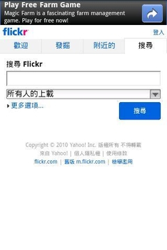 Flickr相册汉化版