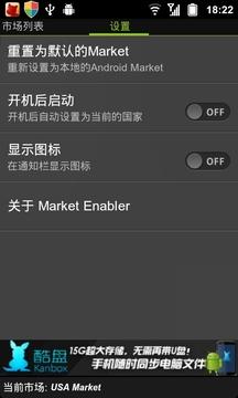 市场伪装 Market Enabler