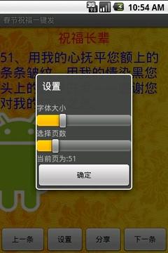 2012春节祝福一键发