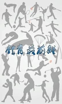 体育最前线