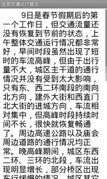 北京交通出行提示