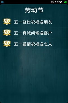 短信宝盒之2012劳动节专辑