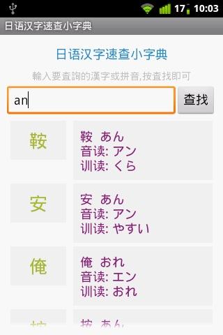 日语汉字速查小字典