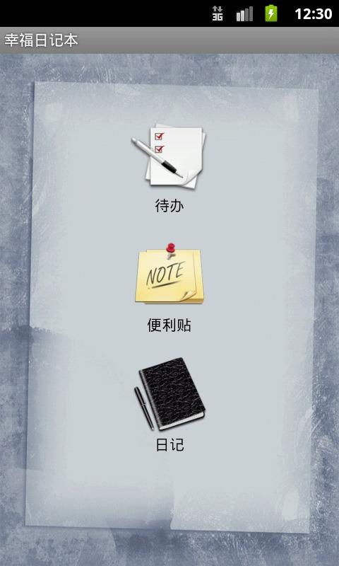 幸福日记本v1.5
