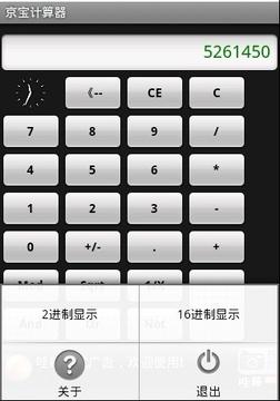 京宝计算器