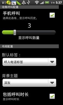 首发通话记录汉化版