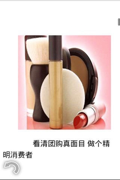 精明团购化妆品