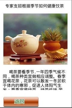 根据季节如何健康饮茶