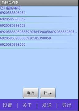 条码盘点器(扫描)
