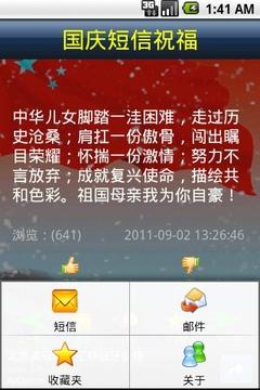 国庆短信祝福