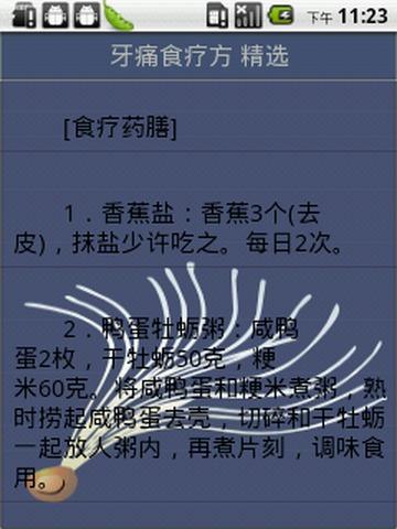 应用截图6
