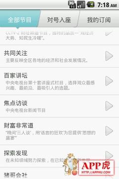 iTing.fm—电视电台随身听