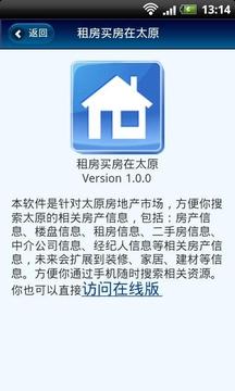 租房买房在太原