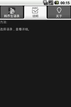 韩乔生语录