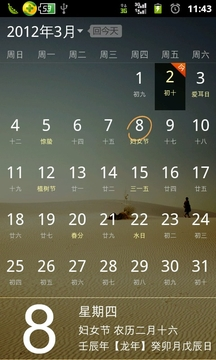 奇异果日历V1.0