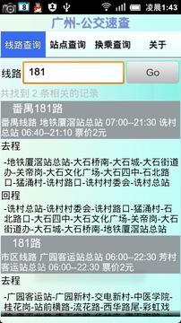 广州-公交速查