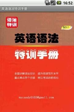 英语语法特训手册
