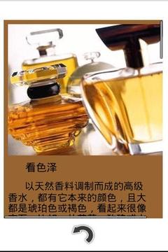 3招鉴定香水品质