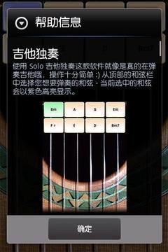 Solo吉他独奏完美汉化版