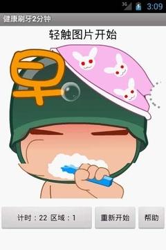 健康刷牙2分钟