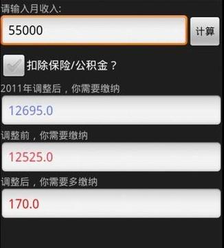 2014个税计算器