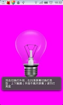 灯光之语 Best Flashlight FREE