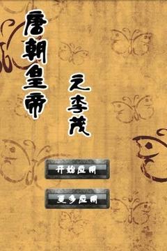 唐朝皇帝之李茂