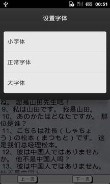 实用日语1000句
