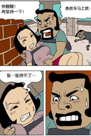 搞笑漫画1