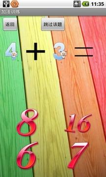 幼儿数字算术学习