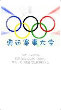 奥运赛事大全