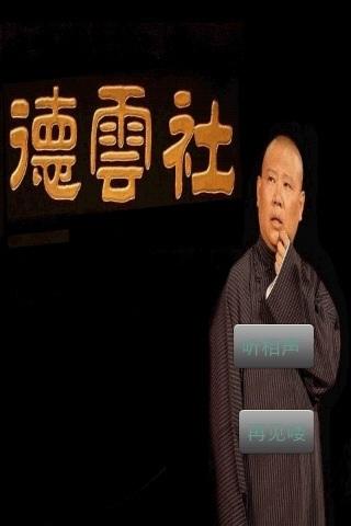 郭德纲2012年最新相声