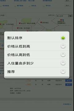 玩连云港订房网