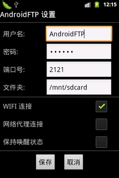 Android FTP
