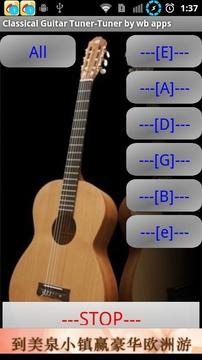 古典吉他调谐器