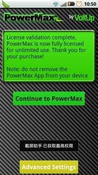 电池优化开关密钥