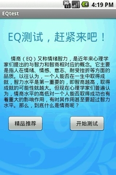 米米EQ测试