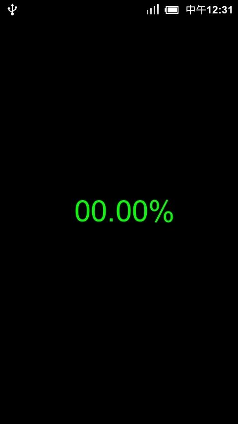 屏幕压力测试
