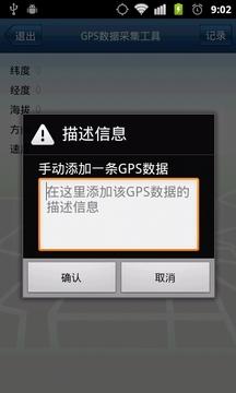GPS数据采集工具