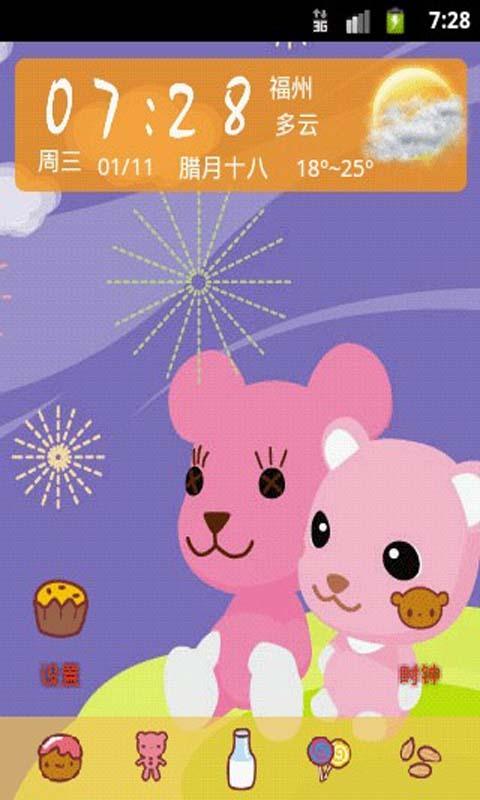 春节邮箱熊--桌面主题