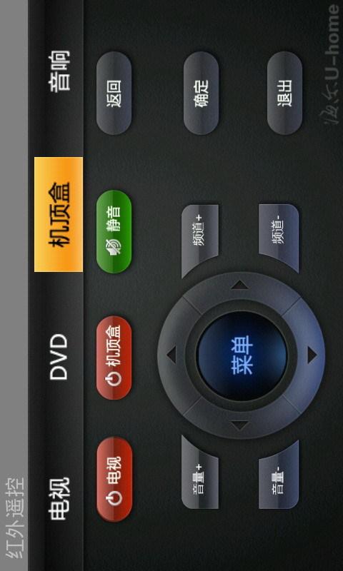 海尔U-home红外遥控器管理客户端