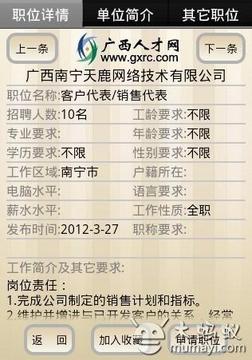 广西人才网for Android(测试版)