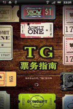 TG票务指南