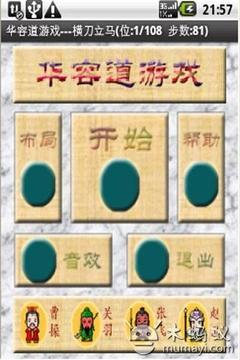 华容道游戏 HuaRongDao