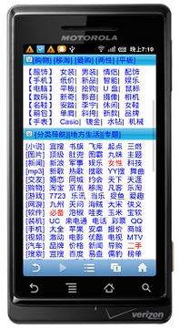 189r手机上网导航