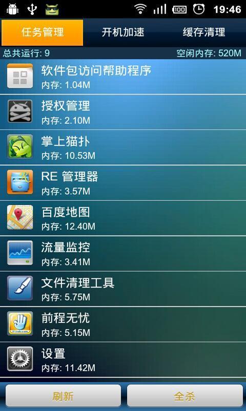 应用管理器 AppManager