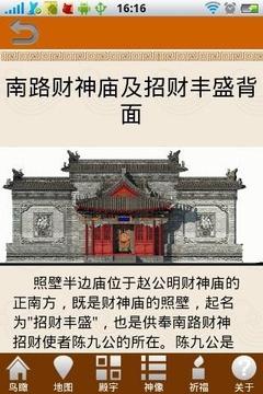 赵公明财神庙