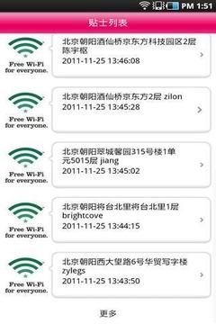 北京免费wifi大全