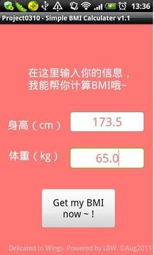 简易BMI计算器