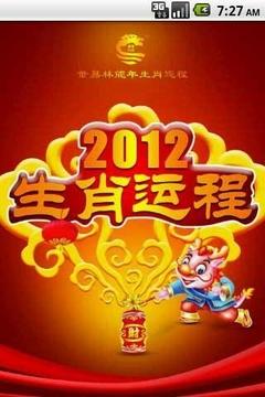 董易林2012生肖运程
